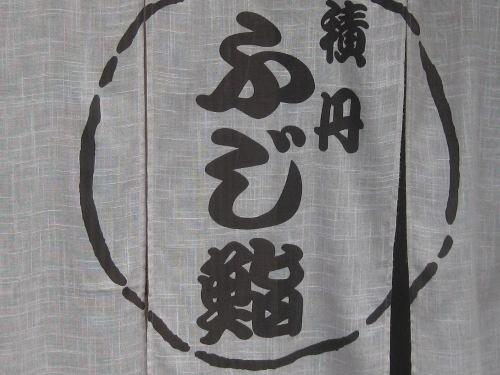小樽ふじ寿司写真画像4
