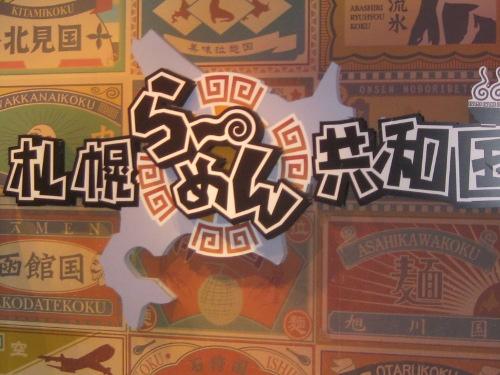 味噌ラーメン白樺山荘札幌らーめん共和国1