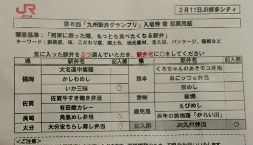2012九州駅弁グランプリ結果01