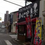 新飯塚たこ焼き