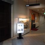 福岡市市場会館回転寿司