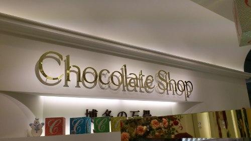 チョコレートショップ博多駅00